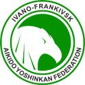 Айкідо Йосінкан – Івано-Франківськ